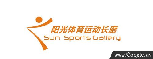 阳光体育运动标志设计—易歌