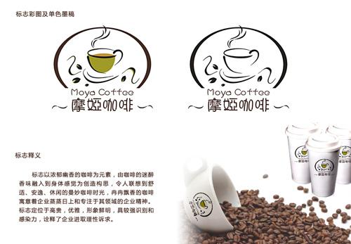 咖啡品牌形象设计—易歌